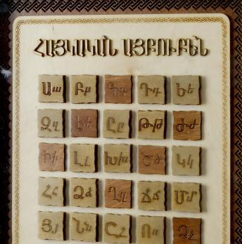 Армянский алфавит 800-4