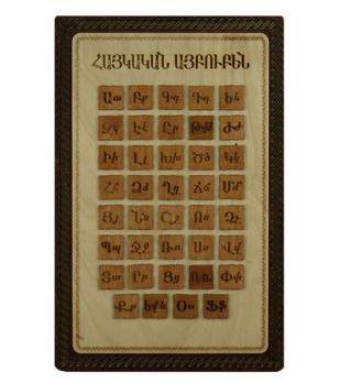 Армянский алфавит в матовом исполнении 800-4